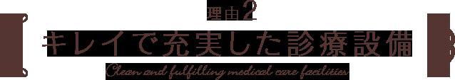 浜松の歯医者さんとして選ばれる理由2 キレイで充実した診療設備