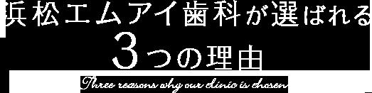 浜松エムアイ歯科が選ばれる3つの理由